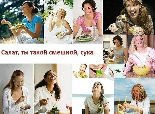 Салат ... смешной