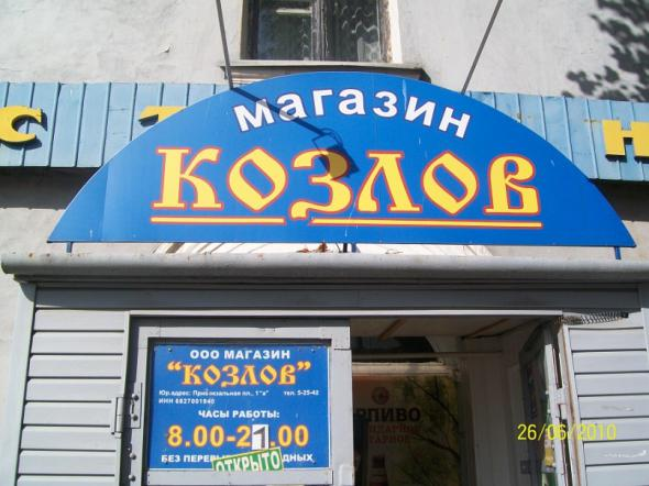 """Магазин """"Козлов"""""""