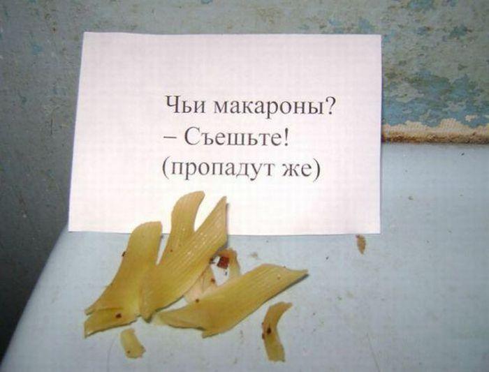 Чьи макароны?