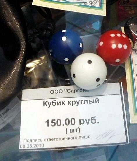 Кубик круглый