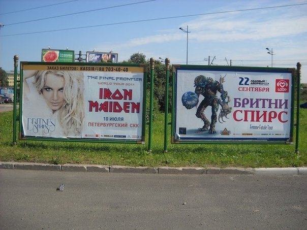 Бритни vs Iron Maiden