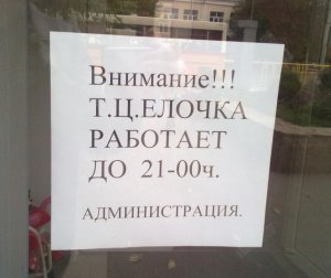 ТЦ Елочка