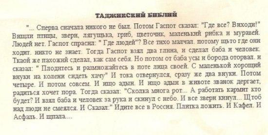 Таджикский библия