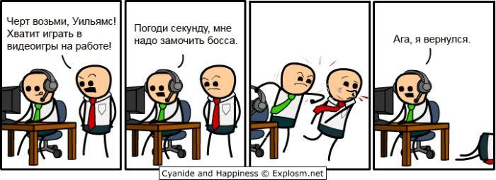 Замочить босса