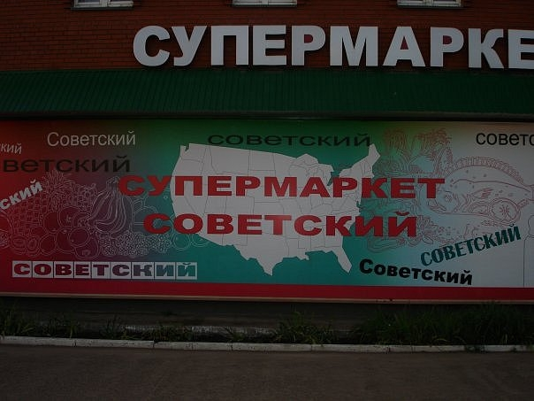 Супермаркет советский