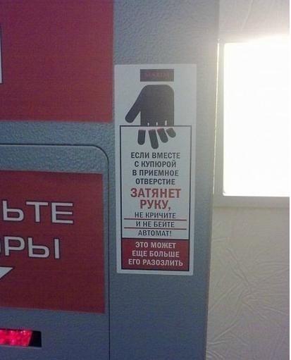 Кровожадный автомат