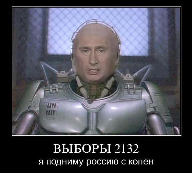 Выборы 2132