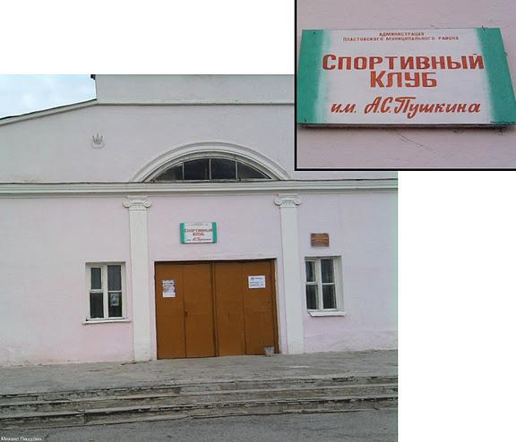 Спортивный клуб им. Пушкина