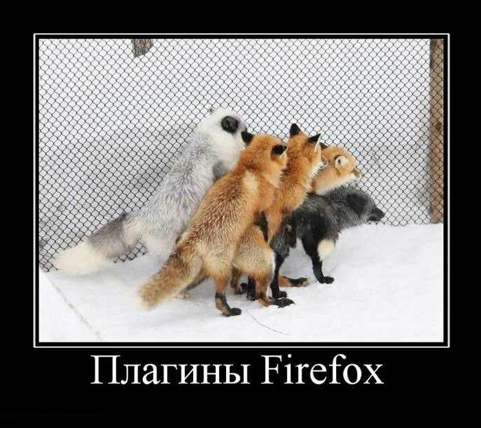 Плагины FireFox