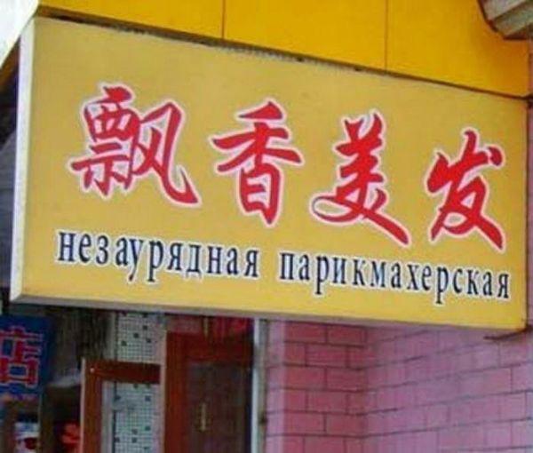 Незаурядная парикмахерская