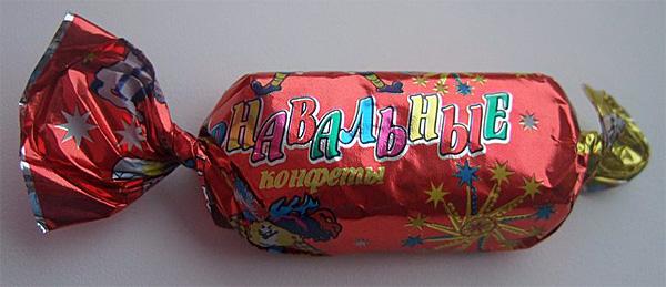 Конфеты Навальные