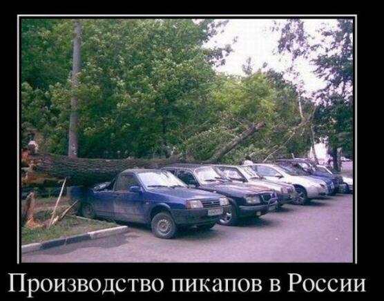Производство пикапов в России