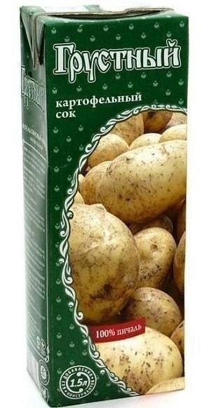 """Картофельный сок """"Грустный"""""""