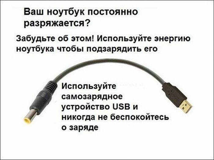 Самозарядное устройство USB
