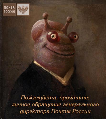 Руководитель почты России