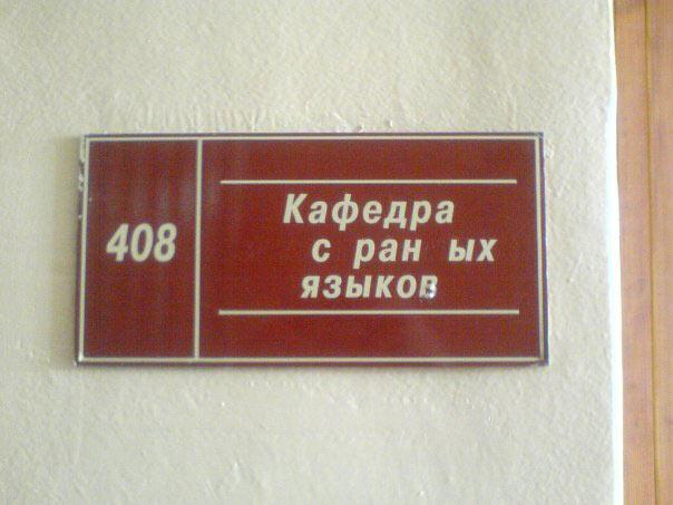 Кафедра сраных языков