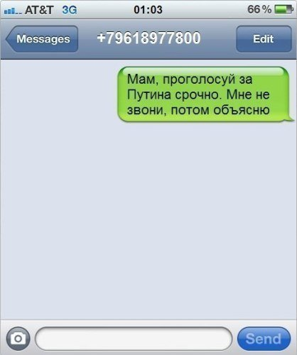 Новый телефонный развод