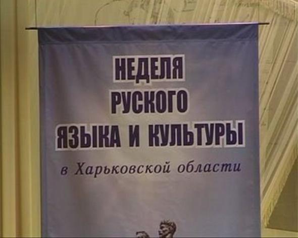 Неделя руского языка