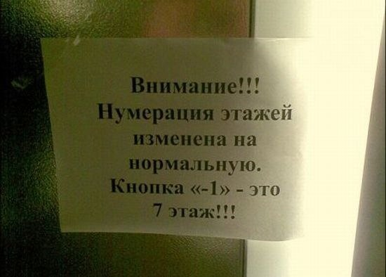 Нормальная нумерация этажей