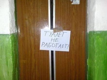 Туалет не работает