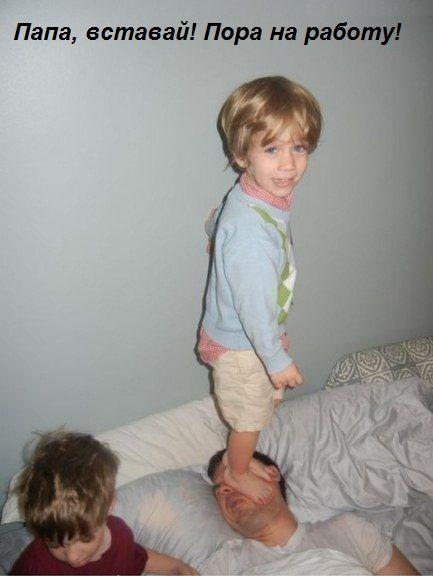 Папа вставай!