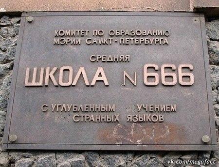Школа номер 666