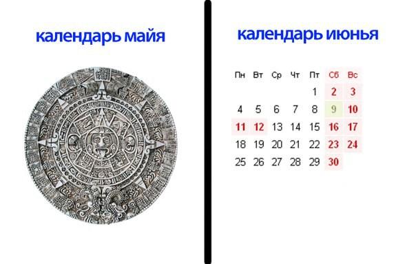 Календари июнья