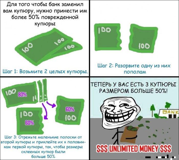 Бесконечные деньги
