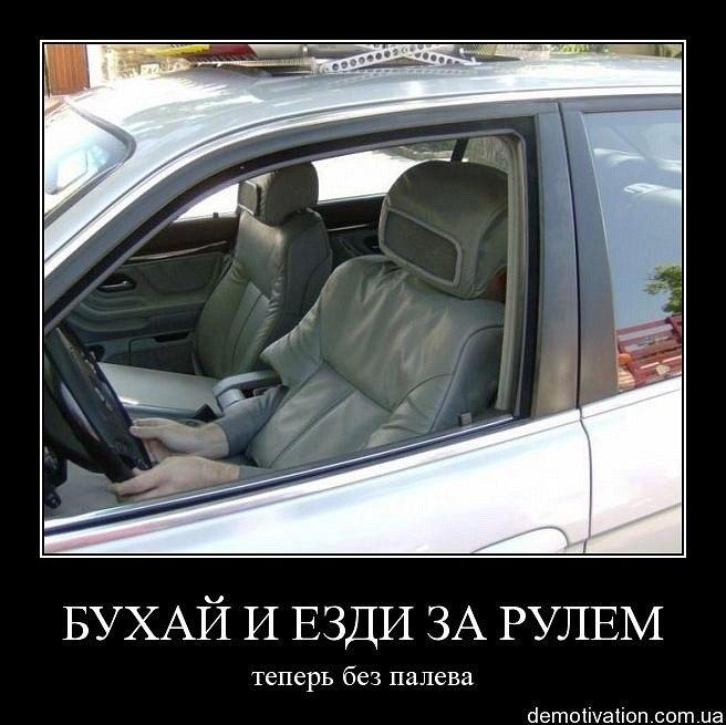 Бухай и езди за рулем