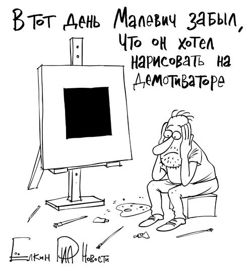 Малевич забыл
