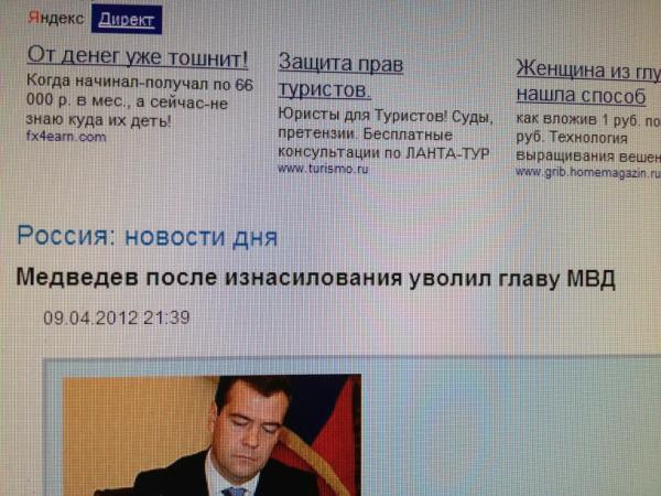 Медведев после изнасилования