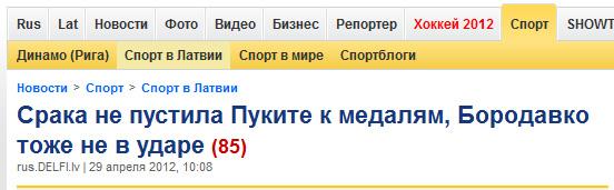 Новости из Латвии
