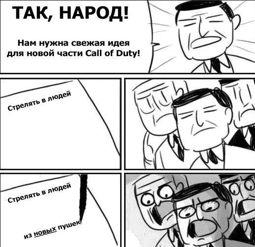 Новая идея для Call of Duty