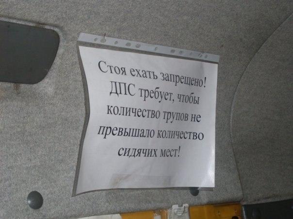 Стоя ехать запрещено
