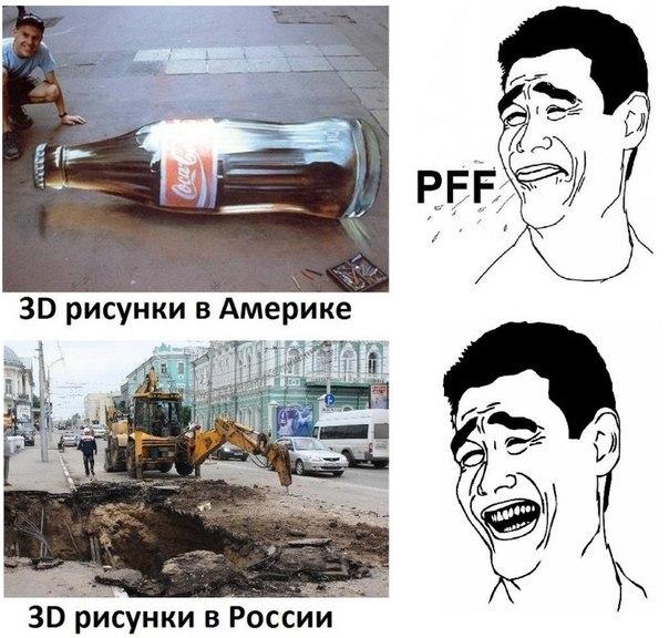 3D рисунки в Америке и России
