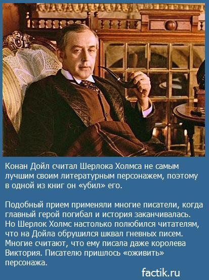 Факт о Шерлоке Холмсе