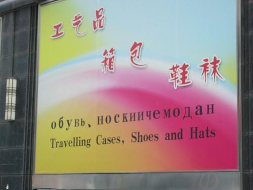 Обувь, носки, чемодан