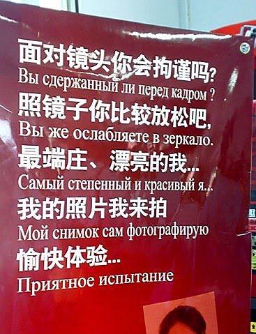 Фотосалон в Китае
