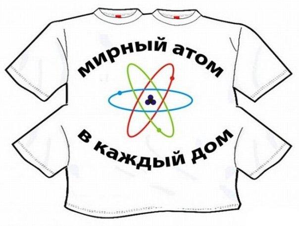 Мирный атом в каждый дом