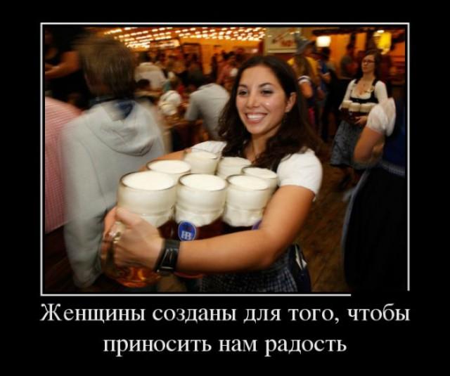 Женщины должны радовать