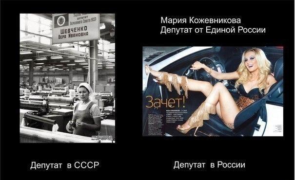 Депутаты тогда и сейчас