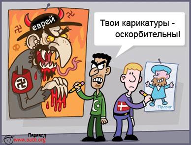 Оскорбительные карикатуры