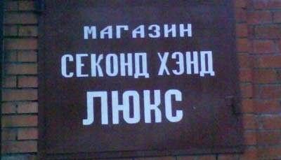 Секонд хэнд ЛЮКС