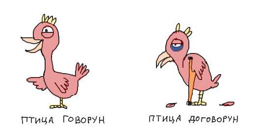 Птица договорун