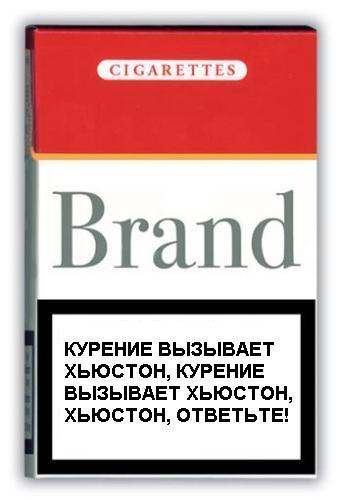 Курение вызывает Хьюстон