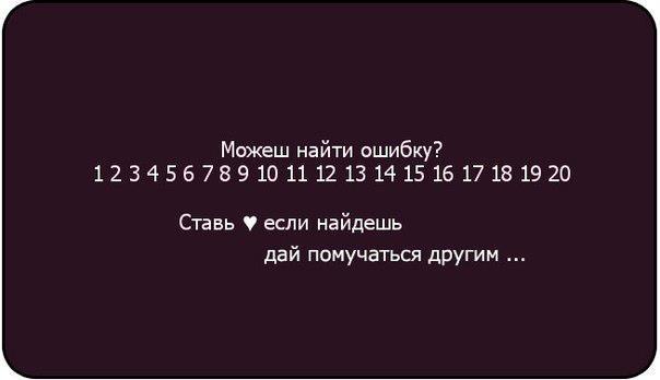 Найти ошибку?