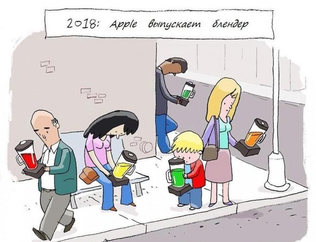 Apple выпускает блендер
