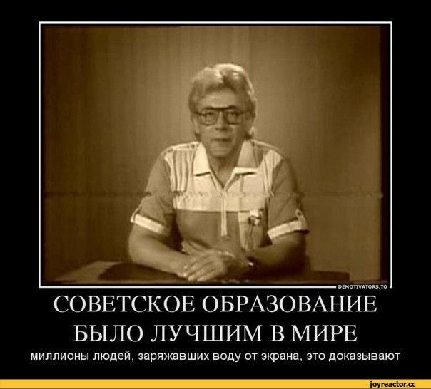 Советское образование