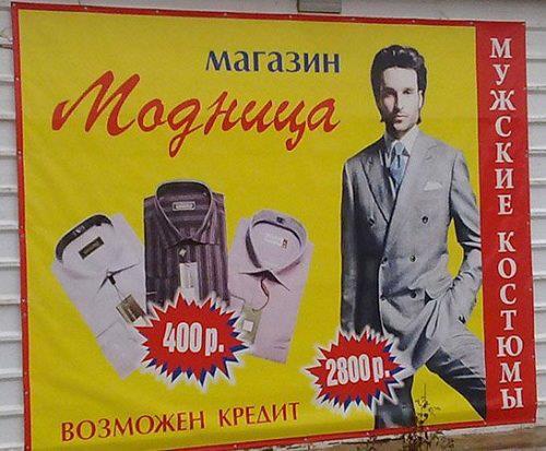 Магазин Модница