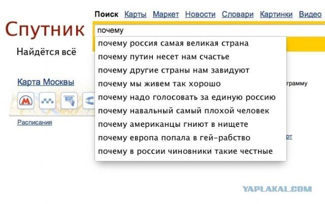 Поисковик Спутник